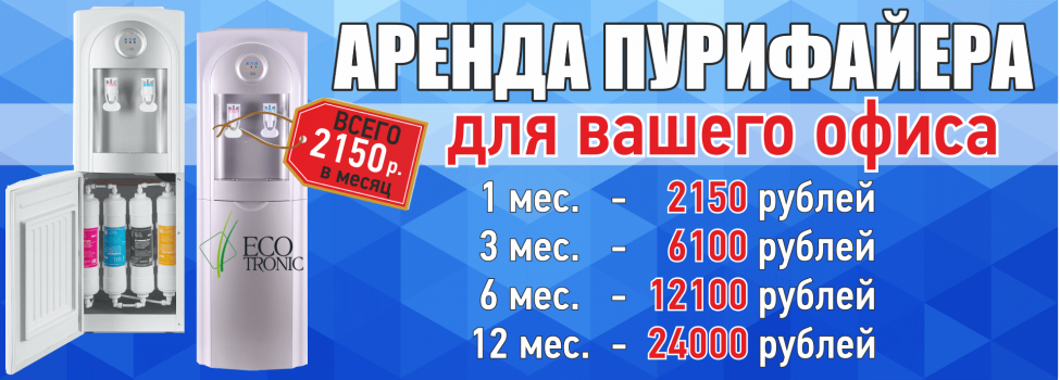 Пурифайер в аренду от 2300 руб/мес